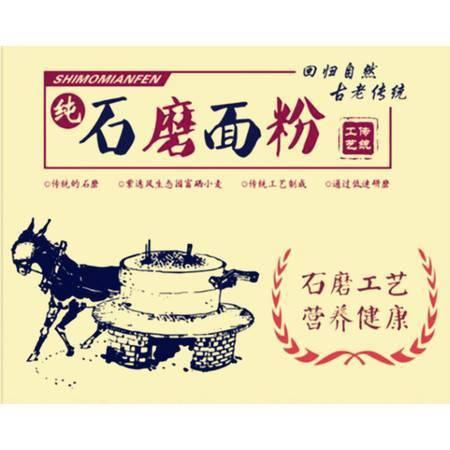 【工会会员扶贫优选】紫逸风石磨面 回归自然 古老传统(5kg/袋) 同城包邮