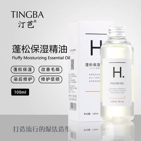 H汀芭蓬松湿造型护发植物精油日本湿发感香味造型干枯发油保湿烫