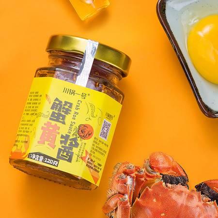 川锅壹号蟹黄酱拌饭酱秃黄油拌面酱蟹粉酱蟹黄膏酱料即食螃蟹酱