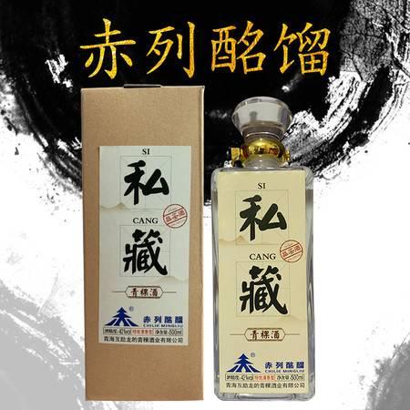 赤列酩馏私藏酒42%vo1青稞酒