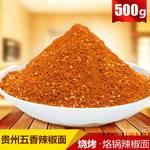 【盘州五香辣椒面】麻辣口味 烙锅 烧烤 油炸必备 500g装