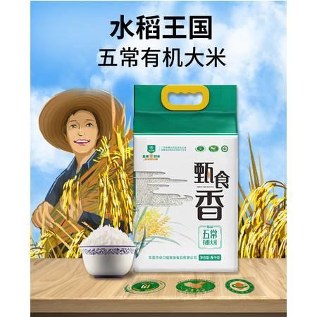 【东莞农品馆】众口福甄食香五常有机大米5KG