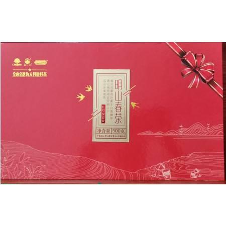 【明山春茶绿茶250g*2罐+红茶250g*2罐】