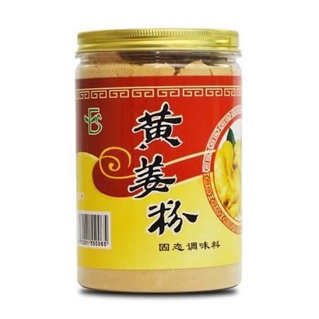 【黄姜粉】500g/罐