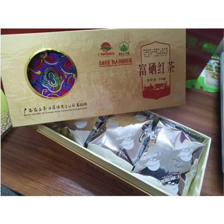 【富硒红茶】150g/盒