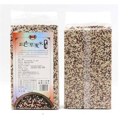 【大通振兴馆】大通馆大通馆青海特产三色藜麦500g*2袋