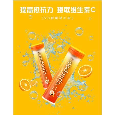 【青海 格尔木馆 】cpaopao VC泡腾片(香橙味或柠檬味)  10支