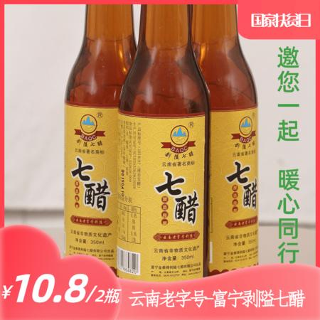 【富宁邮政出品】 云南文山剥隘七醋(食用、调味、调料醋) 糯米醋  350ml