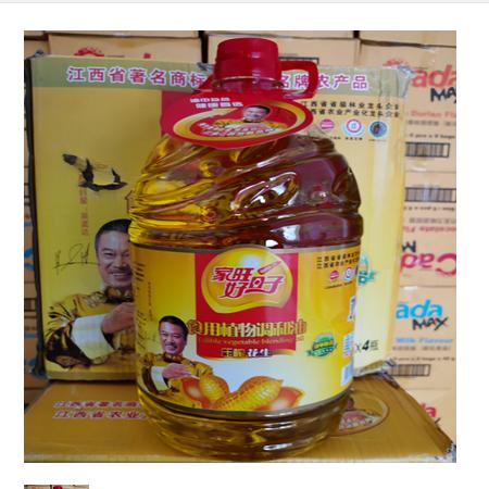 【赣县】家旺好日子压榨花生调和油5L/瓶