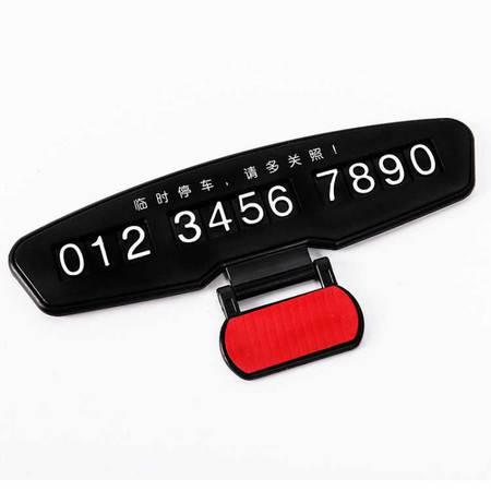 汽车临时停车牌挪车电话卡电话号码牌防晒移车卡片汽车内饰装饰