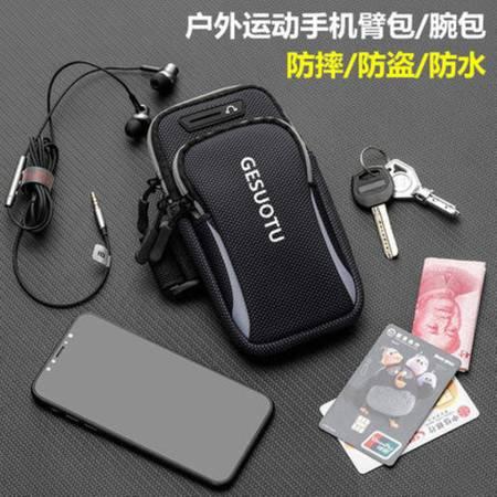 跑步手机臂包运动手臂包苹果8plus臂带X男女臂套臂袋手机包手腕包