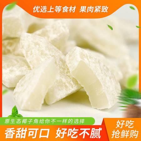 椰子角椰子干肉500g有嚼头海南特产泰国风味椰子片果干蜜饯