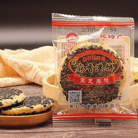 湖北特产饼干黄石港饼芝麻馅饼传统糕点老式手工饼薄脆零食点心