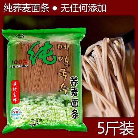 阿拉里 延边朝鲜族 纯荞麦面条 2.5kg  简装(2.5kg/袋)