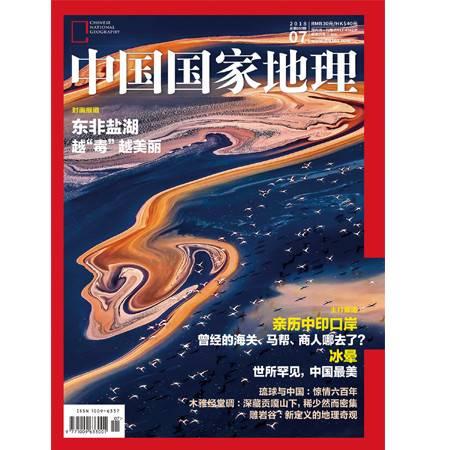 《中国国家地理》(仅限济源—积分兑换)