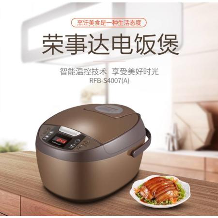 荣事达 电饭煲(积分兑换 仅限济源)
