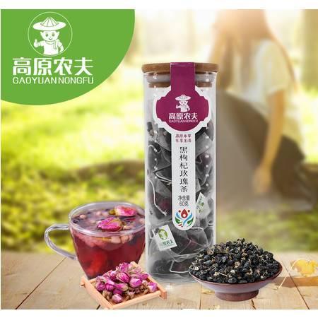 【青海  海东扶贫馆】青海特产黑枸杞玫瑰茶组合茶升级版便携茶包60g