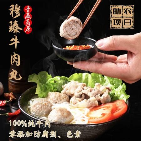【青海 民和扶贫地方馆】农家自产 穆臻牛肉丸2斤  销售价138元