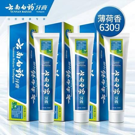 云南 薄荷清爽香型 白药 3支牙膏套装210g*3 清新口气去异味修复