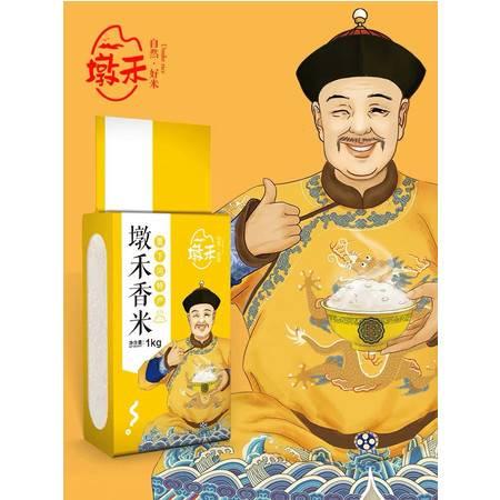 【电商扶贫】邮滋味 江苏南通海安 墩禾茉莉香米1kg