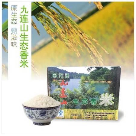 【连平馆】九连山生态米 原生态种植米 河源连平优质香米 5KG(四小包)装