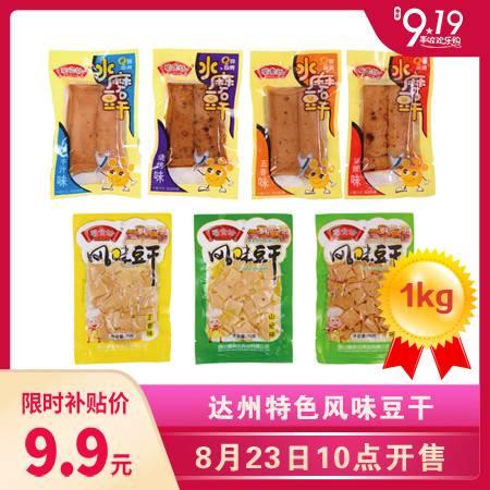(919通川电商节)风味/水磨豆干零食大礼包2斤装