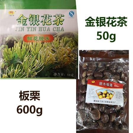 【邮政助农】(隆安扶贫馆)金银花茶50g+板栗600g