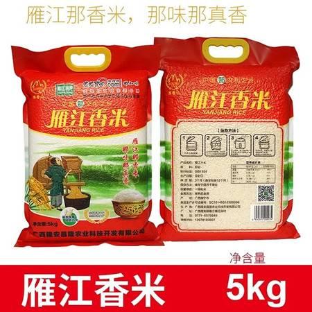【隆安乡村振兴馆】隆安特产精品雁江香米5kg/10斤包邮真空袋装当季新米清香有嚼劲