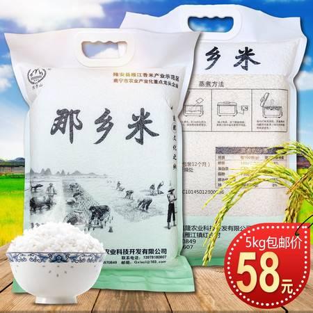 【邮政助农】(隆安扶贫馆)隆安特产雁江香米那乡米5kg/10斤包邮真空袋装当季新米清香有嚼劲