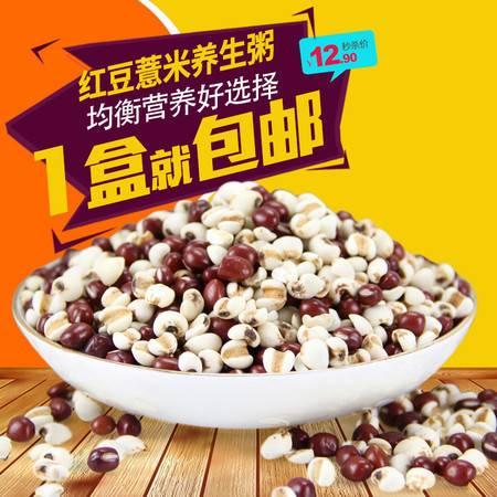 【仙桃馆】健仙红豆薏米组合500克包邮 农家自产小红豆薏仁米粥五谷杂粮养生祛湿