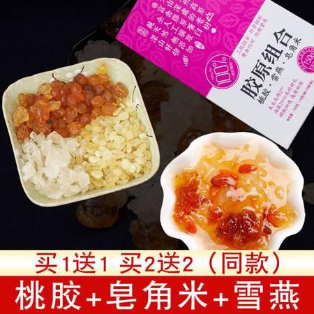 买一送一桃胶雪燕皂角米组合小包装植物胶原组合150g胶原组合桃胶雪燕拉丝