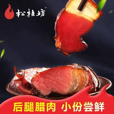 松桂坊后腿腊肉 湖南土特产湘西腊肉柴火熏制腌制腊肉250g