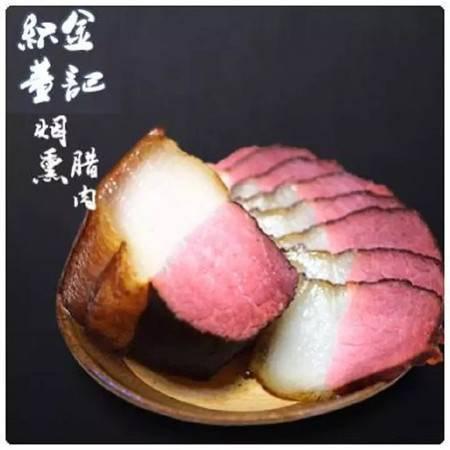 毕节织金【董记】特色老腊肉 1500g  贵州省内包邮