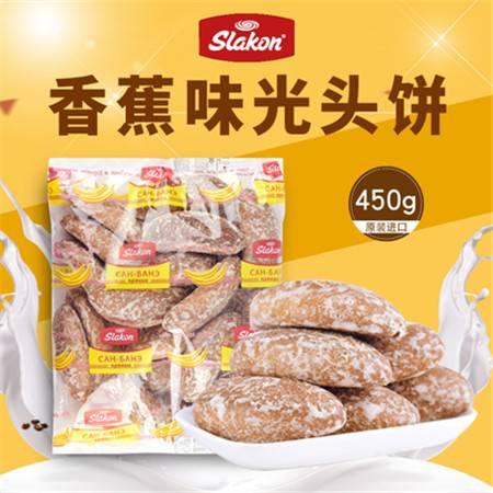 老樊家 【民权馆】 俄罗斯进口粗粮面包饼干slakon牌香蕉蜂蜜光头饼零食早餐甜点450g