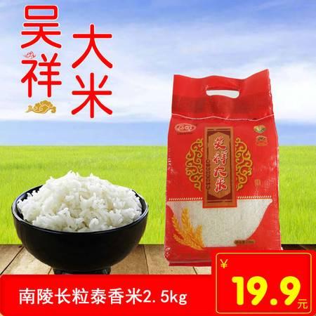 南陵大米长粒香泰香米低糖晚籼米芜湖农家自种杂交稻米5斤装包邮吴祥大米