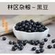 豫西380g精品黑豆