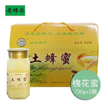 精品土蜂蜜礼盒宜阳馆