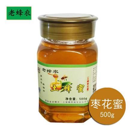 土蜂枣花蜜500g宜阳馆