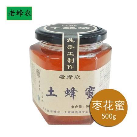 枣花蜜500g宜阳馆