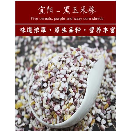 【宜阳消费扶贫】宜阳优质黑玉米椮450g(邮政网点自提)
