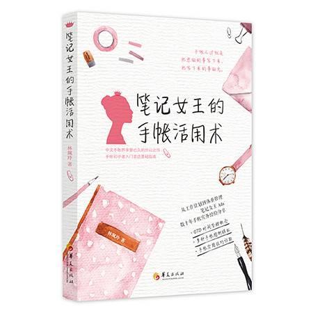 《笔记女王的手账活用术(华夏出版社)》