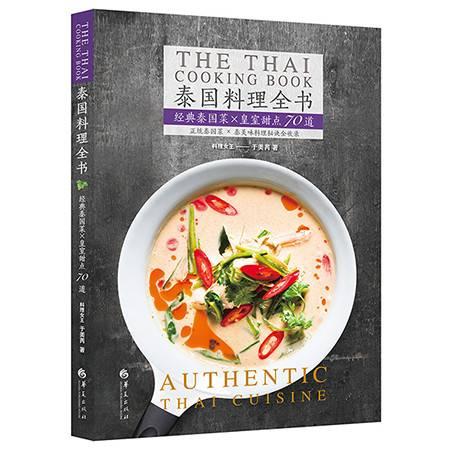 《泰国料理全书:经典泰国菜+皇室甜点70道 (华夏出版社)》