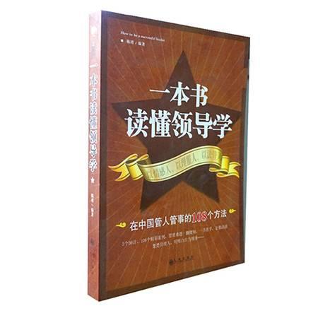 《一本书读懂领导学---在中国管人管事的108个方法(九州出版社)》