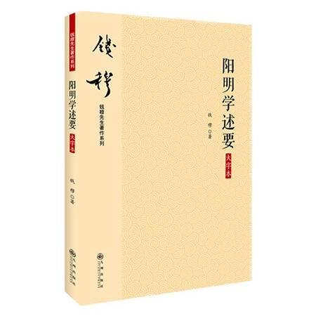 《阳明学述要(大字本)(九州出版社)》