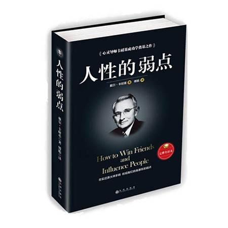 《人性的弱点(九州出版社)》