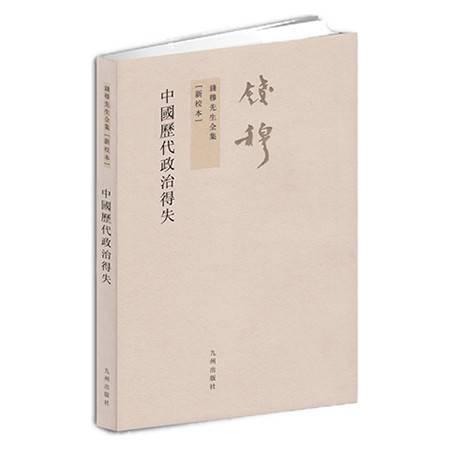 《钱穆先生全集---中国历代政治得失   繁体竖排版  九州出版(九州出版社)》