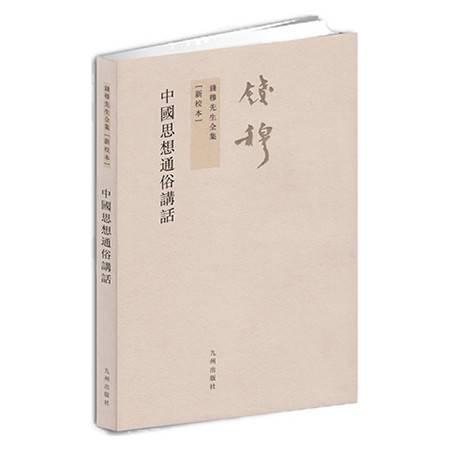 《钱穆先生全集---中国思想通俗讲话   繁体竖排版  九州出版(九州出版社)》