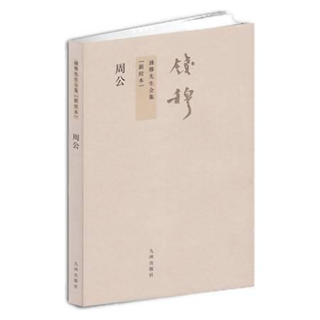 《钱穆先生全集---周公 繁体竖排版 九州出版(九州出版社)》
