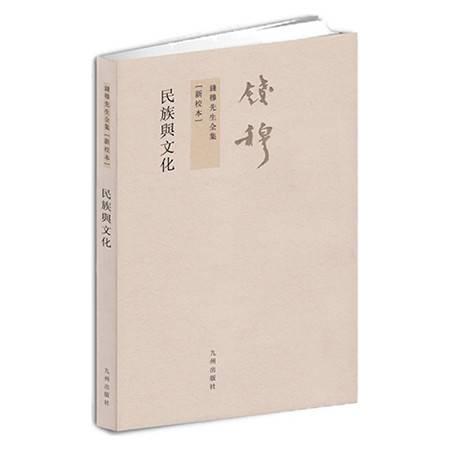 《钱穆先生全集---民族与文化 繁体竖排版  九州出版(九州出版社)》