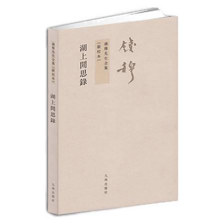 《钱穆先生全集---湖上闲思录  繁体竖排版  九州出版(九州出版社)》